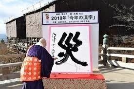 2018の漢字.jpg