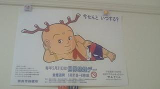 せんと君禁煙キャンペーン.jpg