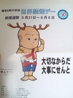 せんと君禁煙キャンペーン2011.jpg