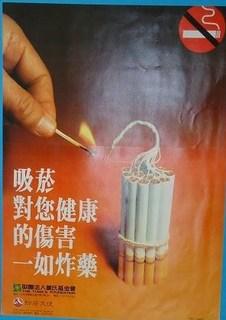 台湾の禁煙ポスター.jpg