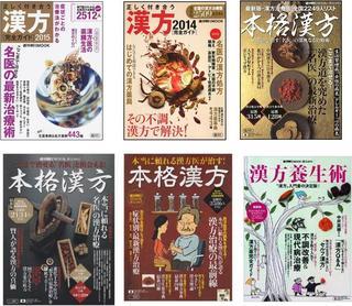 漢方ムック6冊.jpg